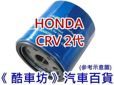 《酷車坊》原廠正廠型 零件 機油芯 機油濾清器 HONDA CRV 2代 CRV2 二代 2.0 另空氣濾芯 冷氣濾網