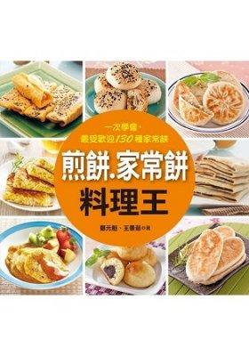 (好書推薦) 鄭元魁、王景茹-煎餅.家常餅料理王