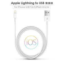 Apple Lightning 8pin 傳輸線/充電線/數據線(副廠)-1米