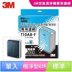 3M 淨呼吸空氣清淨機-極淨型(6坪) 專用濾網 T10AB-F