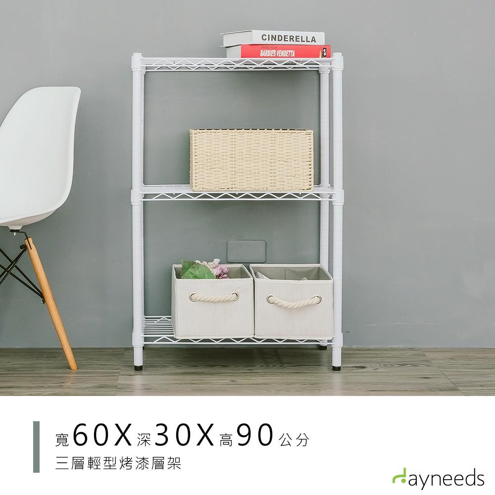 dayneeds 輕型三層置物架60x30x90公分(烤漆白)