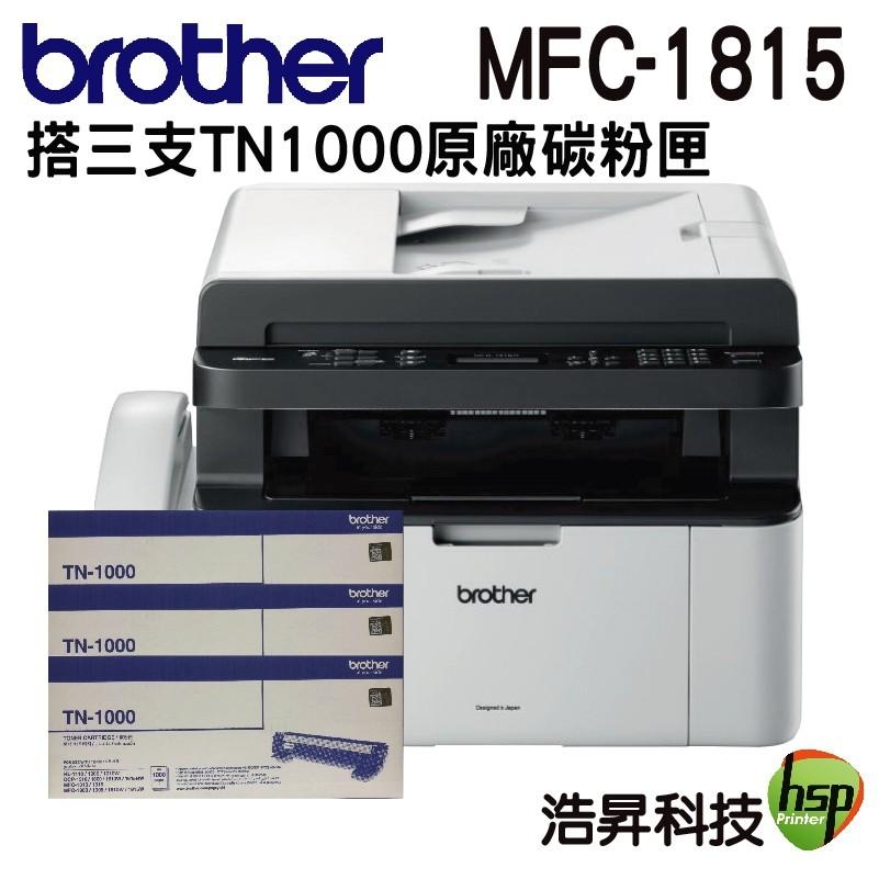 Brother MFC-1815黑白雷射傳真複合機 搭TN-1000原廠碳匣三支