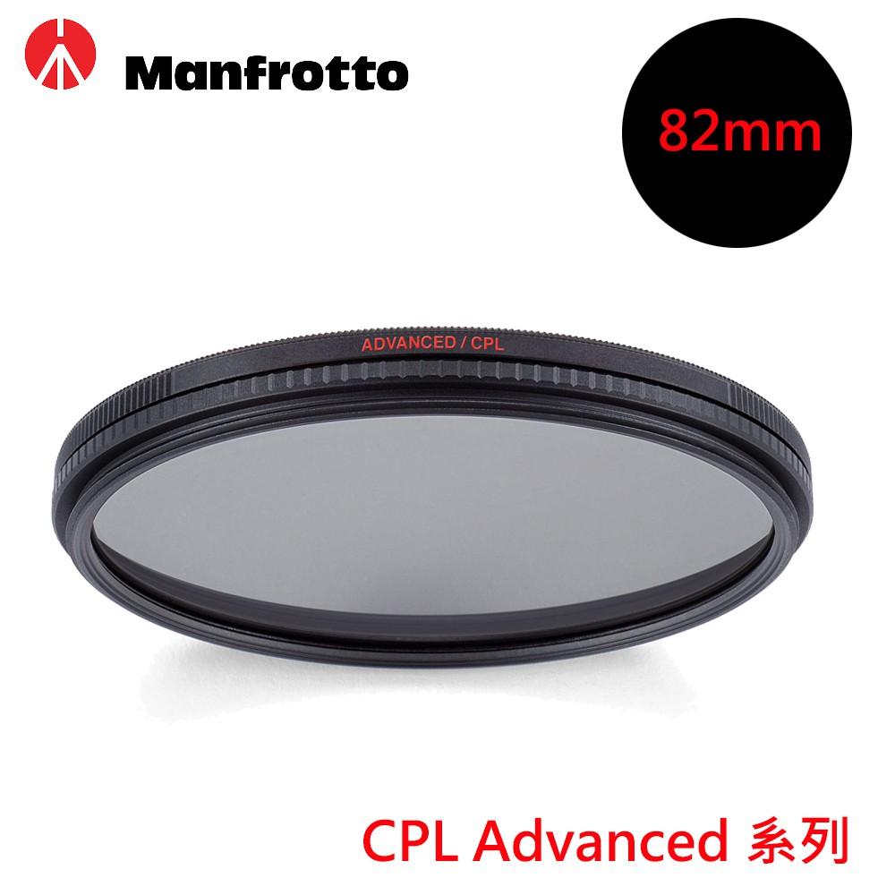 Manfrotto 82mm Advanced系列 CPL環型偏光鏡 MFADVCPL-82 (公司貨)