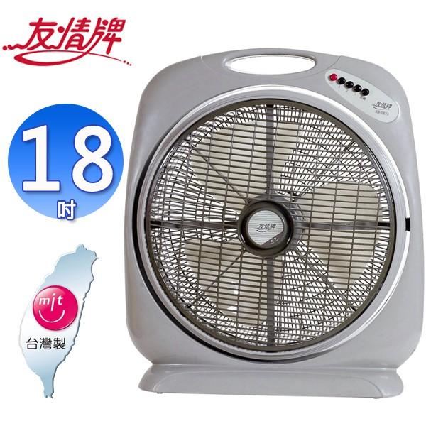 友情牌18吋手提涼風箱型扇KB-1873(台灣製造) (免運)