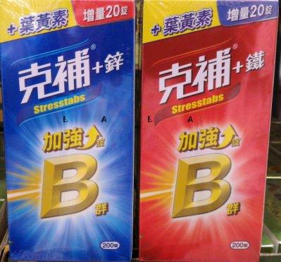 200錠 克補B群+鋅加強錠 OR 克補B群+鐵加強錠  添加葉黃素 COSTCO 好市多代購