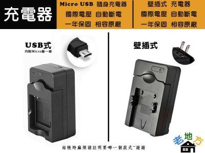 Canon NB-6L USB 充電器 IXUS 300 310 HS S90 S95 NB6L 老地方 Kamera