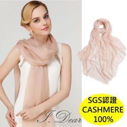 【I.Dear】100%cashmere 超高支紗 極細緻胎山羊絨披肩/圍巾(裸膚)