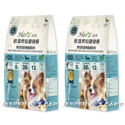 Herz 赫緻 低溫烘焙狗糧-無穀紐西蘭鹿肉 2磅 X 2包