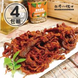 台灣小糧口 豬肉絲150g x4包
