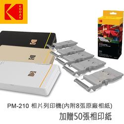 KODAK 柯達 PM-210 口袋型相印機 (公司貨) 含50張相片紙