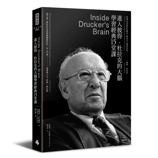 進入彼得‧杜拉克的大腦,學習經典十五堂課(經典版)【時報嚴選79折】