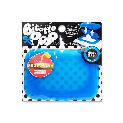日本 必貼妥 Bitatto 重覆黏濕紙巾(濕巾)專用盒蓋-果凍藍【佳兒園婦幼館】