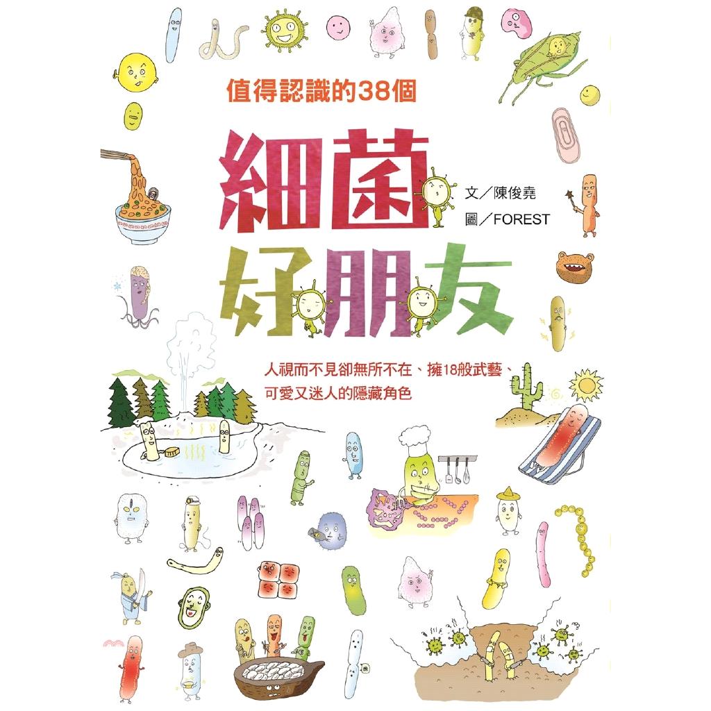 《國語日報》值得認識的38個:細菌好朋友[9折]