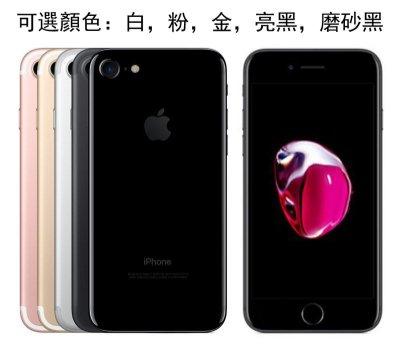 原廠盒裝 Apple iPhone7 32G/128G(送鋼化膜+保護套) 4.7吋 1200萬 全新庫存福利機