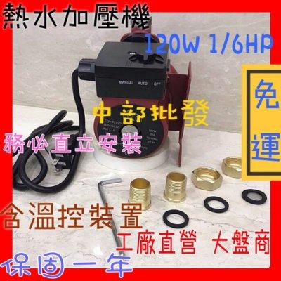 『中部批發』 120W 超靜音熱水器專用加壓馬達 加壓機 熱水器加壓機 熱水加壓器 管路増壓泵浦 非JA-80