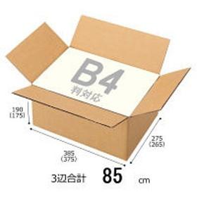 【底面B4】【100サイズ】 無地ダンボール B4×高さ190mm S-1 1梱包(10枚入)