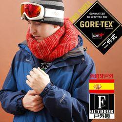 【西班牙-戶外趣】歐洲極地禦寒原裝男GORETEX二合一 兩件式內刷毛高防風防水外套(男GTX-002M03藏青)