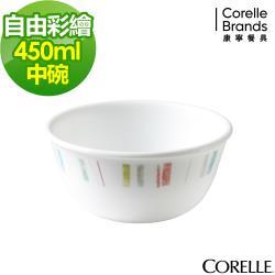 任-【美國康寧CORELLE】自由彩繪450ml中式碗