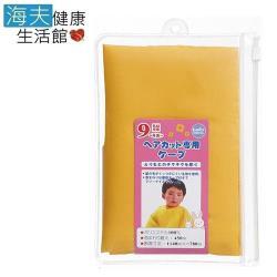 海夫 日本GB綠鐘 嬰幼兒專用 理髮圍巾BA-113