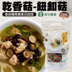 新社農會 乾香菇 鈕扣-150g-包 (2包一組)