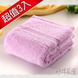 【好棉嚴選】台灣製卡洛兔甘撚系素色款 蓬鬆加厚吸水 純棉毛巾3入組(紫)
