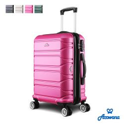 Arowana 亞諾納 極速高壓20吋防爆拉鍊旅行箱/行李箱 (多色任選)+贈旅行拉桿包 (隨機出貨)