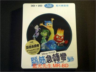 [3D藍光BD] - 腦筋急轉彎 Inside Out 3D + 2D 限量鐵盒版 ( 得利公司貨 ) - 國語發音