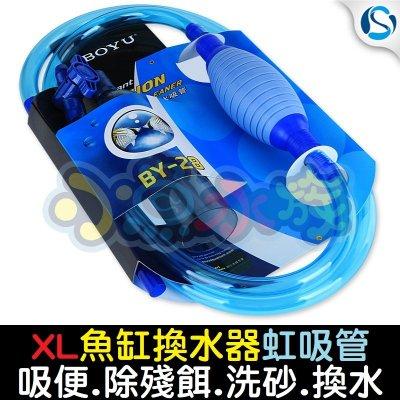 【小魚水族】【虹吸管、XL號】新款魚缸換水器、吸便、除殘餌、洗砂、換水、獨家多功能水量控制閥設計