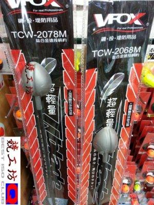 《競工坊》全新款式V-FOX TCW-2078M超輕量鈦合金遠投柄杓(免運費)~非斷浪.Daiwa.Shimano