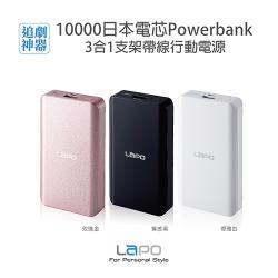 【LAPO】LE-101 10000mAh行動電源(附手機支架)