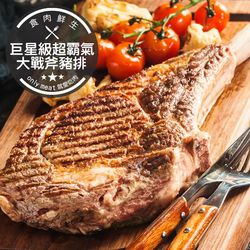 【食肉鮮生】巨星級超霸氣大戰斧豬排 *2支組(400g±10%/支)