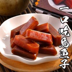 海鮮王 金鑽特級一口吃烏魚子*2盒組(150g±5%/盒)