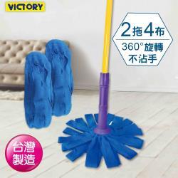 VICTORY-不沾手超細纖維旋轉拖把(2拖4布)