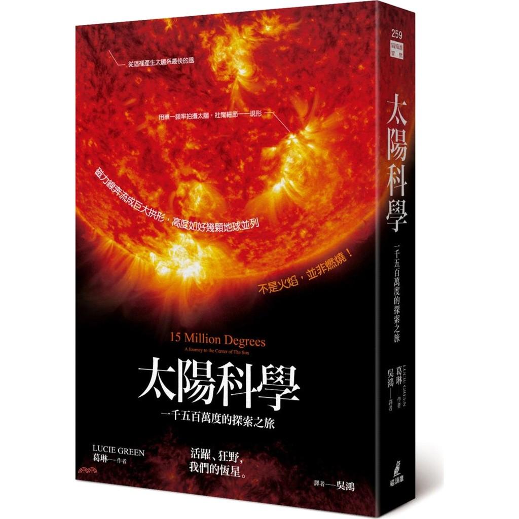 《貓頭鷹》太陽科學:一千五百萬度的探索之旅[79折]