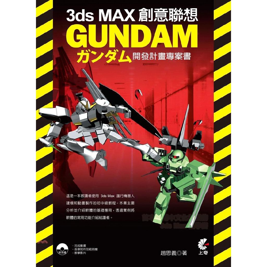 《上奇科技》3ds Max創意聯想:GUNDAM開發計畫專案書[79折]