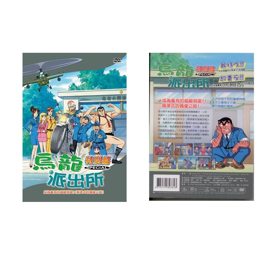 烏龍派出所特別篇(成為龜有的超級明星-781)DVD(福盛購物中心)