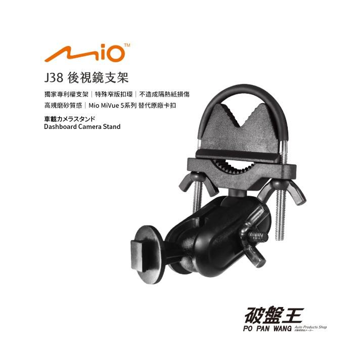 Mio MiVue 5系列 原廠替代卡扣 行車紀錄器後視鏡支架 固定支架 扣環支架 J38 破盤王