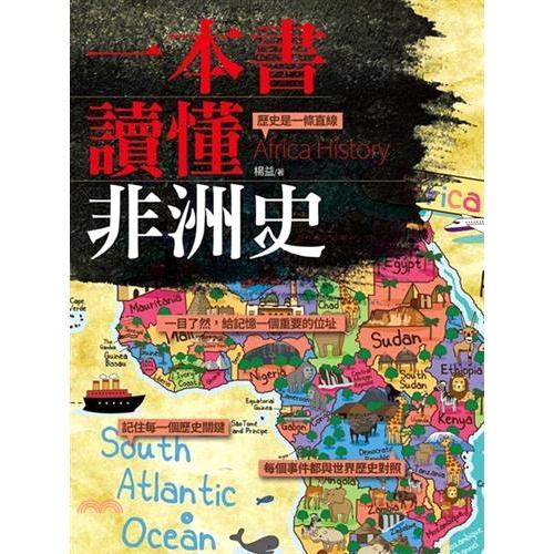 《海鴿文化》一本書讀懂非洲史[79折]