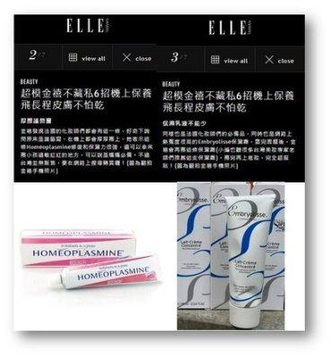 【來去義大利go】Embryolisse 保濕隔離霜24小時保濕霜(妝前飾底乳)NT550元