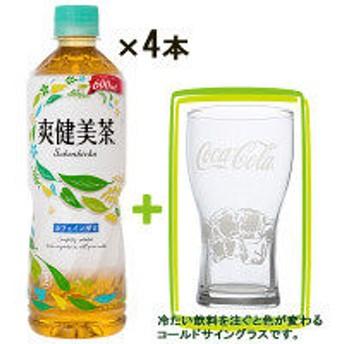 コカ・コーラ 爽健美茶 600ml 1セット(4本)+オリジナルグラス 1個