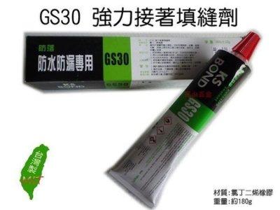《元山五金》☆GS30強力接著填縫劑 防水防漏專用  矽利康 填縫膠 (黑、白) 台灣製