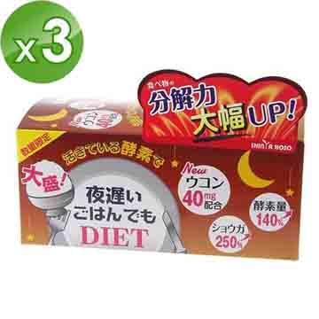 【日本新谷酵素】夜遲Night Diet孅美酵素錠 薑黃加強版 三盒(30包/盒)