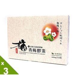 草本之家 青梅酵素460mg 60粒 3盒