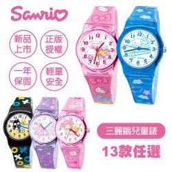 【SANRIO 三麗鷗】卡通明星 中型 塑膠 兒童錶 - 13款任選 (Hello Kitty、美樂蒂、KIKILALA、大耳狗、酷企鵝)