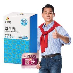 【人可和】 益生定-靈芝添加(30粒/瓶)-成長黃金期調理體質