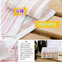 台灣興隆毛巾製  麥克橫紋紗布純棉小手帕巾 (6條)     雙層織造/一面紗一面毛巾