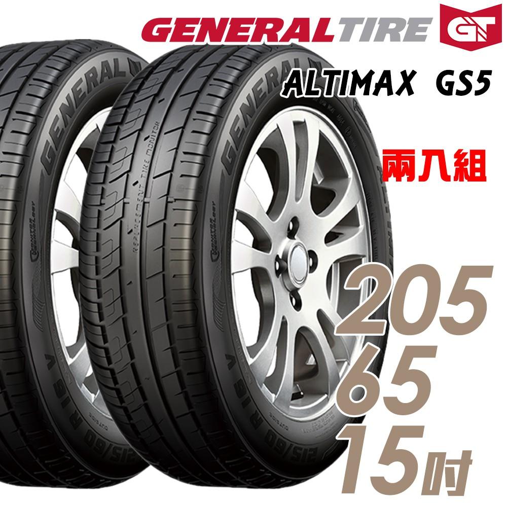 【General Tire 將軍】AltiMax GS5-2056515吋 94V_兩入組【車麗屋】
