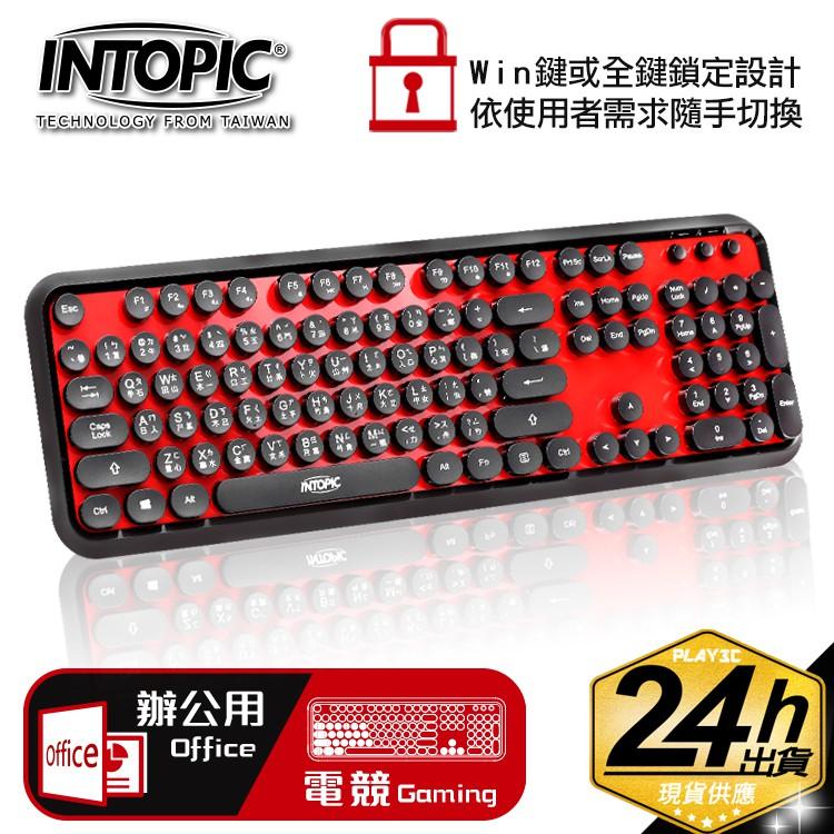 INTOPIC KBD-USB-65 復古風打字機造型鍵盤 23鍵不衝突 電競鍵盤 打字機鍵盤