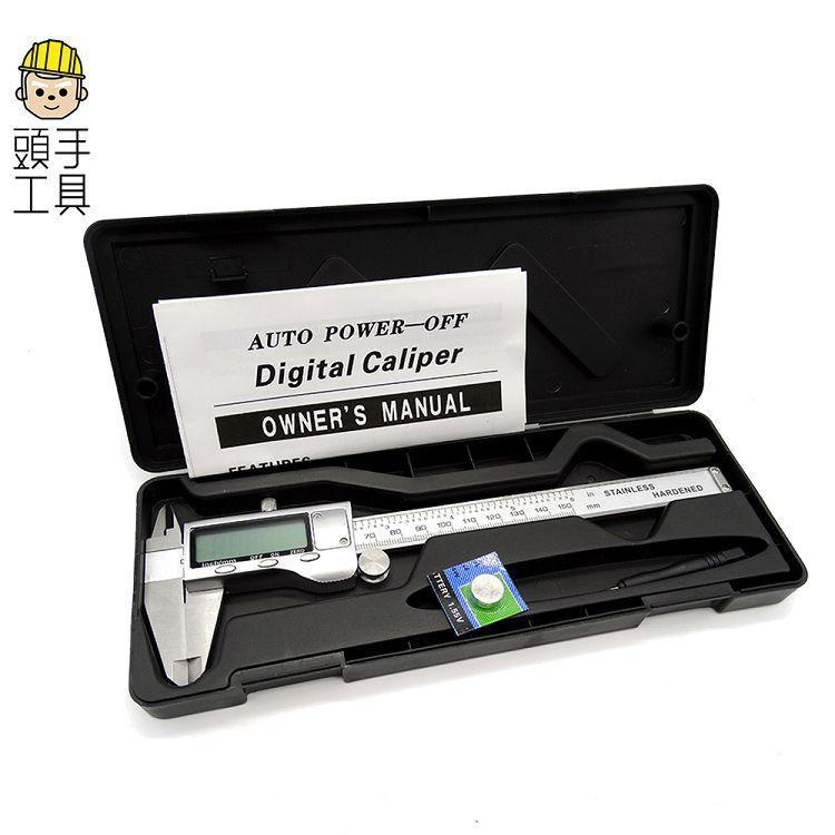 【液晶數位游標卡尺】一體成型不鏽鋼標準游標卡尺 150mm 公英制轉換 高精度