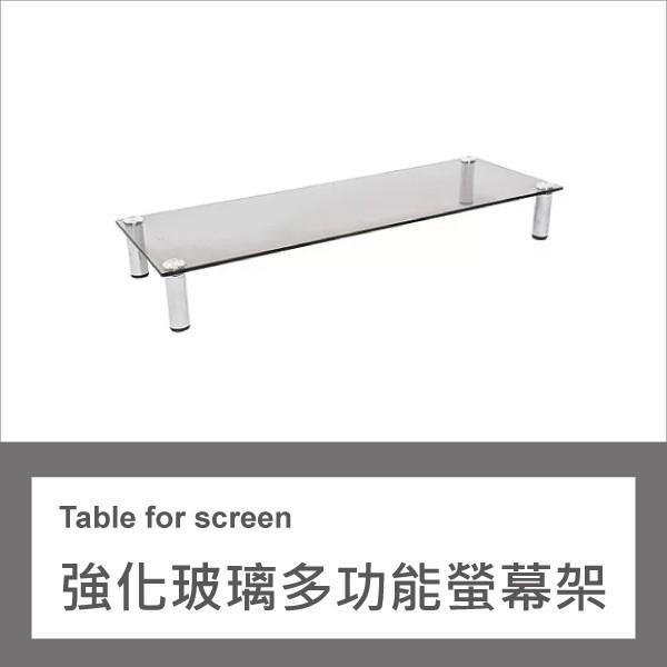 強化玻璃多功能螢幕架/桌上架/置物架/收納架/書架/置物櫃/收納櫃/CC-01【天空樹生活館】